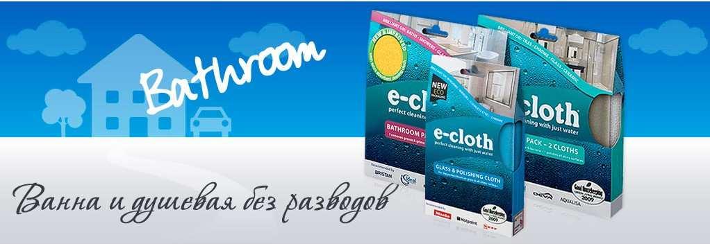 E-cloth уборка ванной, душевой кабины